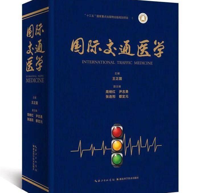 New Book of INTERNATIONAL TRAFFIC MEDICINE